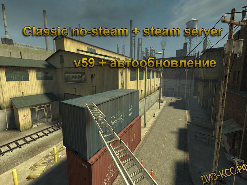 Скачать бесплатно сервер для css no steam v 59 система управления хостингом скачать